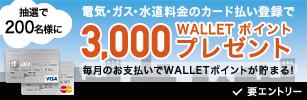 公共料金支払登録で、3,000WALLET ポイントがあたる