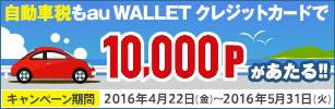 自動車税もau WALLET クレジットカードでのお支払がおトク!