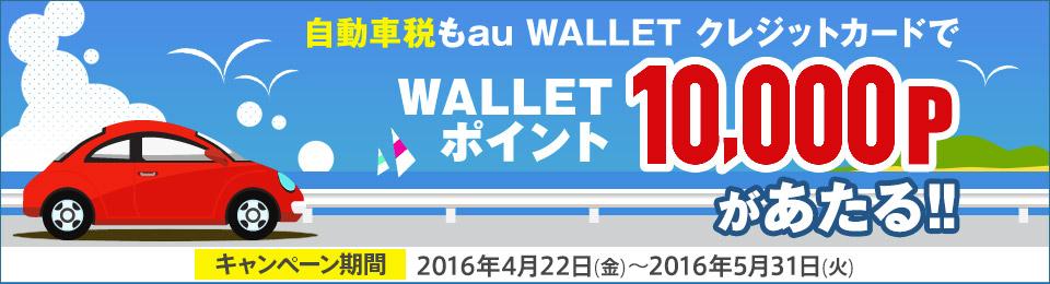 自動車税もau WALLET クレジットカードで WALLET ポイント 10,000Pがあたる!!