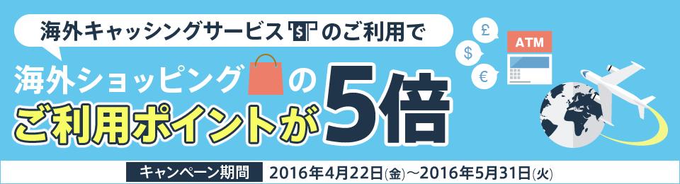 海外キャッシングサービスのご利用で、海外ショッピングのご利用ポイントが5倍!