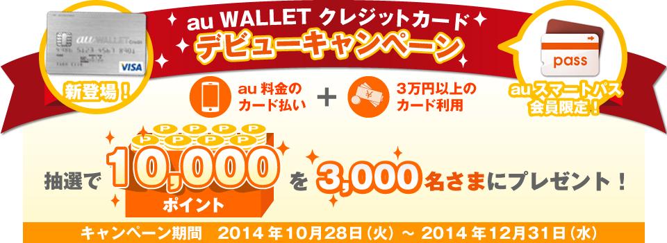 au WALLET クレジットカードデビューキャンペーン